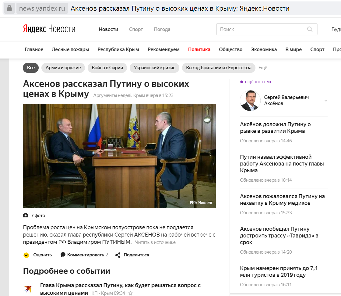 Yandex current events
