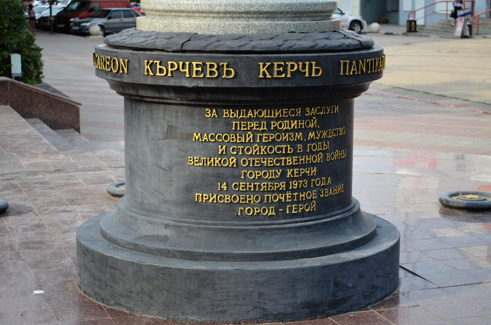 kerch city name 05