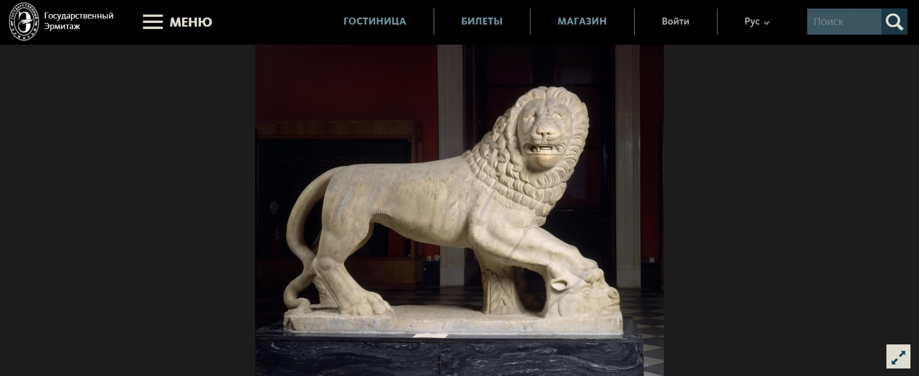 kerch lion marble Hermitage